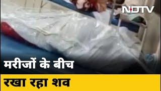 Rajavadi Hospital में मरीजों के बीच 12 घंटे तक रखा रहा शव - NDTVINDIA