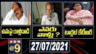 ABN 9PM News Today   ABN @ 9 pm   AP News   Telangana News @ 9pm Today Updates   ABN Telugu - ABNTELUGUTV