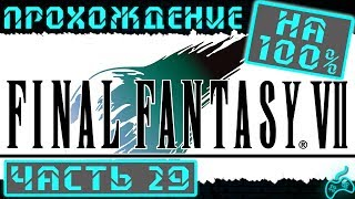 Final Fantasy VII - Прохождение. Часть 29: Правильные ответы для присоединения Юффи