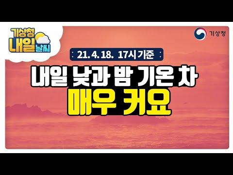 [내일날씨] 내일 큰 일교차, 대기 건조, 높은 물결, 4월 18일 17시 기준