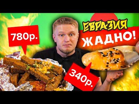 ЖАДНАЯ ЕВРАЗИЯ спустя 3 года. Славный Обзор. photo