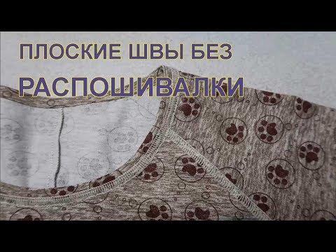 ✂ Плоские швы в одежде #УрокиШИТЬЯ # шьюсамакурсы