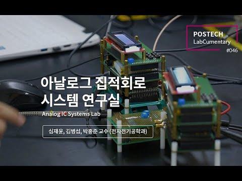 아날로그 집적회로 시스템 연구실 (Analog IC Systems Lab)