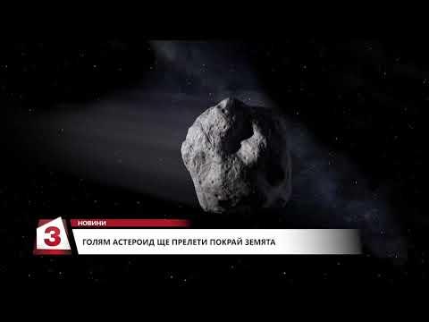 """""""Всяка сутрин"""" на 29.04.2020 г.: Голям астероид ще прелети покрай Земята"""