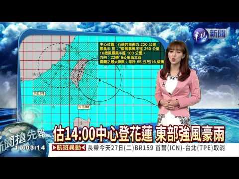 最新梅姬動向 鎖定華視氣象報