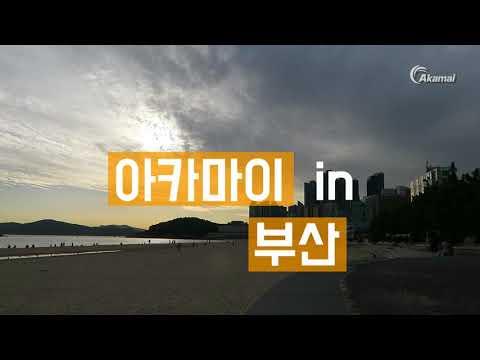아카마이 in 부산 at G STAR 2016 지스타 2016