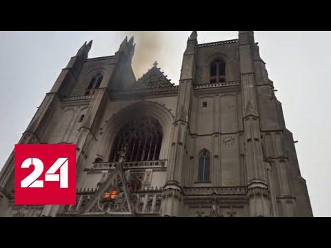 В Нанте на причастность к пожару в соборе проверяют выходца из Руанды - Россия 24