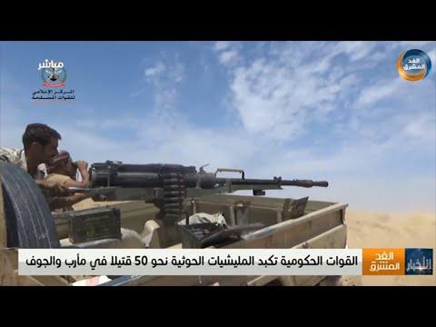 القوات الحكومية تكبد مليشيا الحوثي الانقلابية نحو 50 قتيلًا في مأرب والجوف