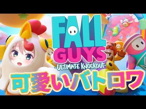 【Fall Guys】全力で楽しんでみた!カラフルで可愛い!!大規模バトルロイヤルゲーム【Vtuber】