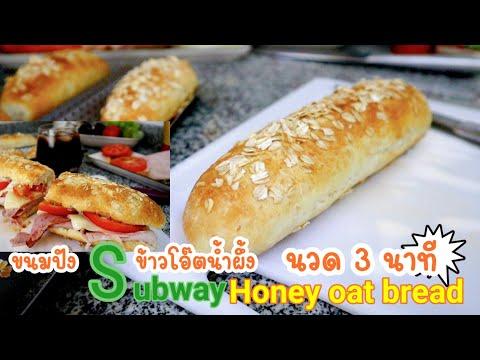 Ep-257-ขนมปังข้าวโอ๊ตน้ำผึ้งนม