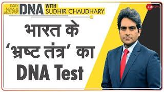 DNA: भारत के 'भ्रष्ट तंत्र' का DNA Test | Sudhir Chaudhary | Analysis |Kanpur Encounter| Vikas Dubey - ZEENEWS
