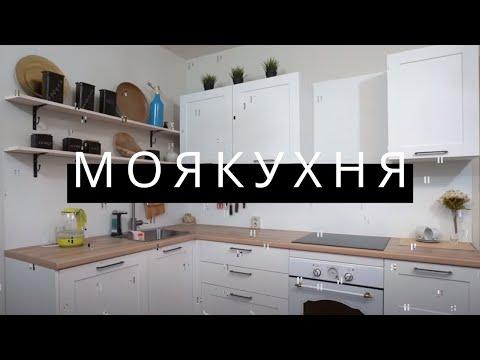 Мой дизайн кухни. Дизайн интерьера.