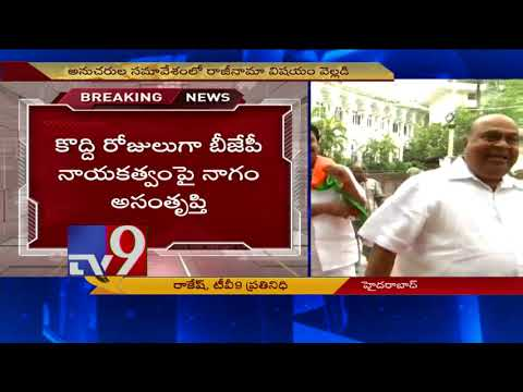 connectYoutube - Breaking News : Nagam Janardhan Reddy says goodbye to BJP - TV9
