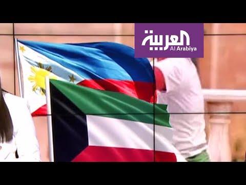 في نشرة المساء.. الفلبين تطرح مطالبها على الكويت لإعادة العمال