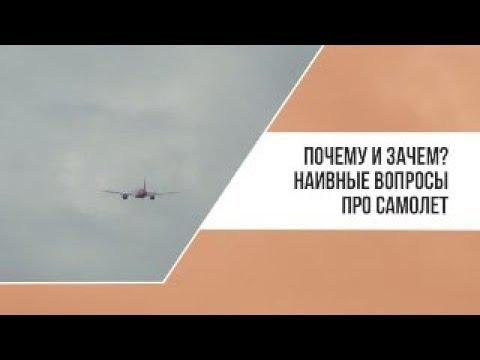 Наивные вопросы про самолет