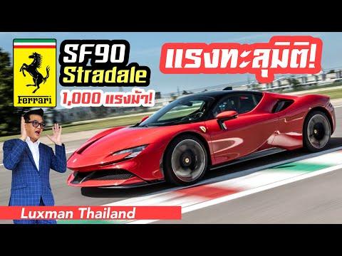 ทดลองขับครั้งแรก-Ferrari-SF90-