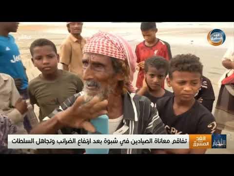نشرة أخبار التاسعة مساء |جمع غفير يؤدون صلاة الجنازة على جثمان العميد عبدالله احمد الحوتري(21يونيو)