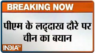 पीएम मोदी के लेह दौरे पर चीन ने कहा- दोनों तरफ से कोई उकसावे वाली कार्यवाई न हो - INDIATV