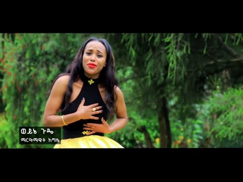 Download Youtube to mp3: Mekdes Abebe - Gena Gena| New Ethiopian Music