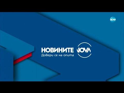 Новините на NOVA (01.10.2021 - централна емисия)