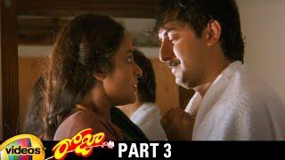 Roja Telugu Full Movie | Arvind Swamy | Madhu Bala | AR Rahman | Mani Ratnam | K Balachander |Part 3 - MANGOVIDEOS
