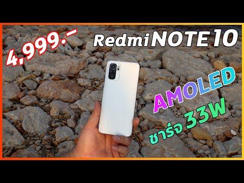 พรีวิว-Redmi-Note-10-จอ-Amoled
