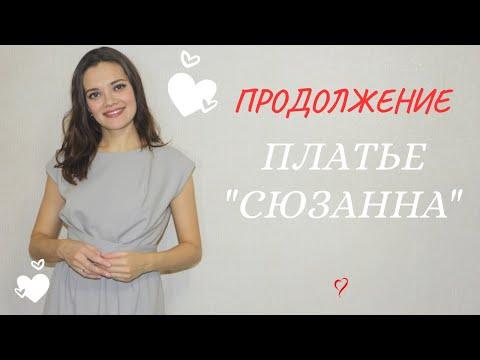 ПРОДОЛЖЕНИЕ/ПЛАТЬЕ c драпировкой/Susanna Moden 6/2018