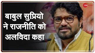 पूर्व केंद्रीय मंत्री और बंगाल में बीजेपी नेता बाबुल सुप्रियो ने राजनीति को अलविदा कहा | Latest News - ZEENEWS
