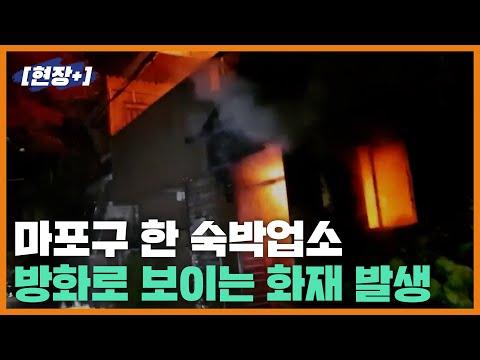 [현장+]마포구 모텔에서 방화로 추정되는 화재 발생