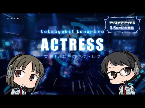 【アリスギア 】3.5周年記念TVCM 第3弾