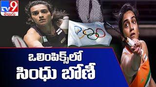 Tokyo Olympics : PV Sindhu off to winning start, outclasses Israel's Polikarpova in straight games - TV9