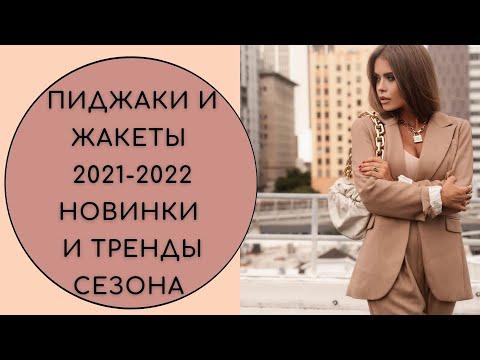 МОДНЫЕ #ПИДЖАКИ И #ЖАКЕТЫ 2021-2022. НОВИНКИ И #ТРЕНДЫ СЕЗОНА photo