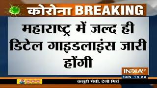 Domestic Flight: महाराष्ट्र सरकार ने सिमित घरेलु उड़ान को मंजूरी दी - INDIATV