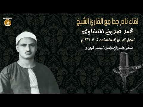 لقاء نادر جدا مع الشيخ محمد صديق المنشاوى قبيل وفاته بعامين   جودة عالية HD