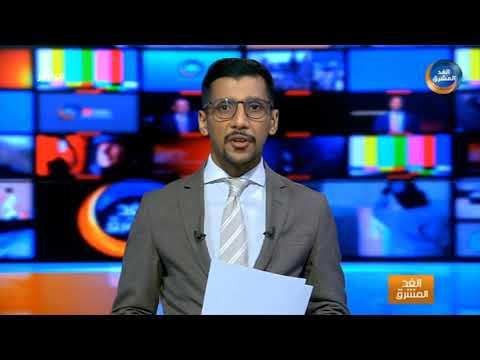 موجز أخبار الثامنة مساءً |الوفد العماني يغادر صنعاء وسط تعثر مهمته بسبب تعنت مليشيا الحوثي (12يونيو)