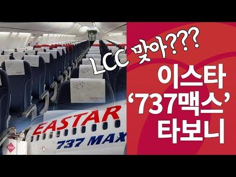 """""""LCC 맞아?""""이스타항공 국내 첫 '737맥스'..."""