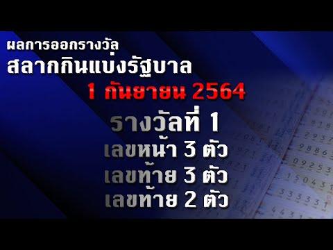 รางวัลที่ 1 /เลขท้าย 2 ตัว /เลขท้าย 3 ตัว /เลขหน้า 3 ตัว   สลากกินแบ่งรัฐบาล 1 กันยายน 2564