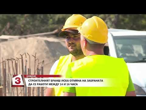 Емисия новини на Канал 3 от 15 ч. на 30.04.2020 г.