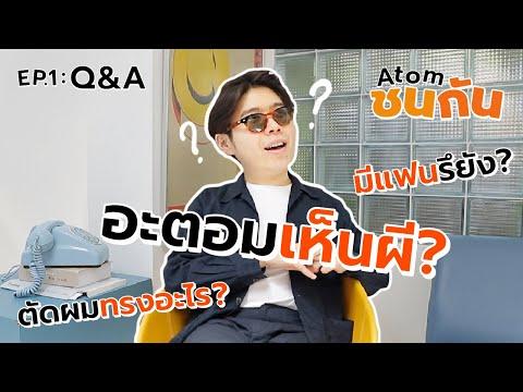 Atom-ชน-กัน-EP.01- -ถามปุ๊บ-ตอ