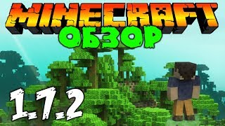 ОБЗОР МАЙНКРАФТА 1.7.2 - НОВЫЕ БИОМЫ [Minecraft Review]