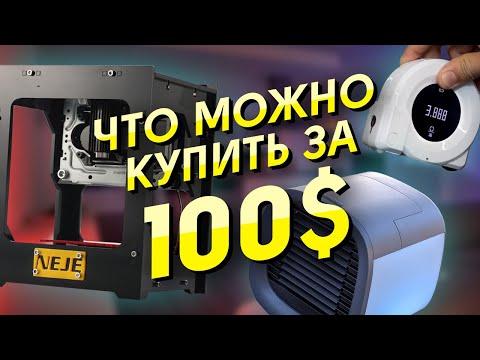 КРУТЕЙШИЕ ГАДЖЕТЫ ЦЕНОЙ МЕНЕЕ 100$