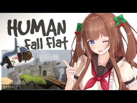 【Human: Fall Flat】ちえりの大冒険!。・ч・。【アイドル部】