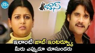 Nagarjuna Funny Interview Scene | Boss Telugu Movie Scenes | Shriya | Nayanthara - IDREAMMOVIES