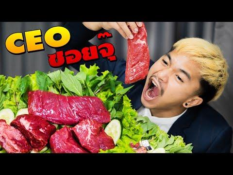 CEOนอย-ซอยจุ๊-กินเนื้อดิบอย่าง