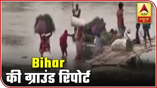 Ground report: How prepared is Bihar for floods? - ABPNEWSTV