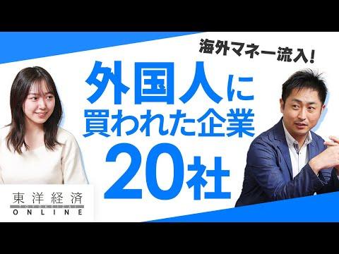 海外マネー流入!外国人に買われた日本企業20社
