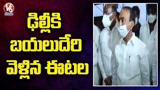 ఢిల్లీకి బయలుదేరి వెళ్లిన ఈటల..  Etela Rajender To Join BJP   V6 News - V6NEWSTELUGU