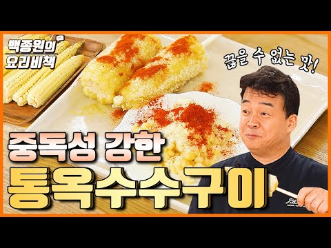 Youtube Korean cooking recipe, addictive whole corn roast