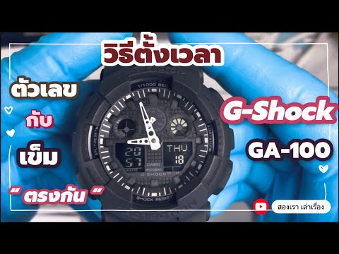 วิธีตั้งเวลา-G-SHOCK-GA-100,-ต