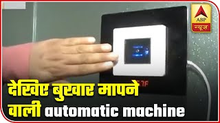 Automatic Infrared Thermal Scanner Machines To Be Made In India Now | ABP News - ABPNEWSTV